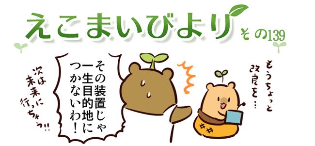 えこまいくまーの4コマ漫画 vol.139